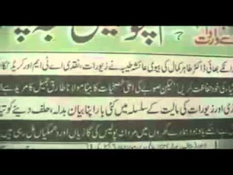 Tariq Jameel Exposed(His Wife Loves Body Massage in Beauty Parlour)
