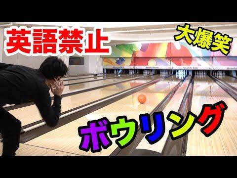 英語禁止ボウリングがおもしろすぎて全然集中できない件www