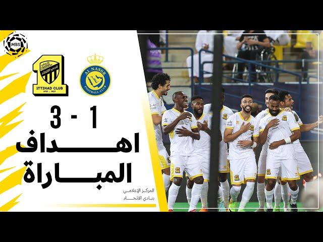 اهداف مباراة الاتحاد 3 × 1 النصر دوري كأس الأمير محمد بن سلمان الجولة 5 تعليق فهد العتيبي