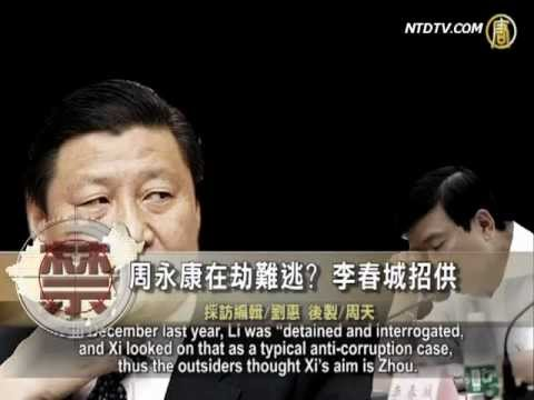 New Confessions: Will Zhou Yongkang Be Arrested?