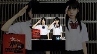 映画「ケータイ刑事 THE MOVIE2 石川五右衛門一族の陰謀~決闘!ゴルゴダの森」