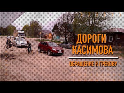 Обращение автолюбителей Касимова к вице-губернатору Рязанской области