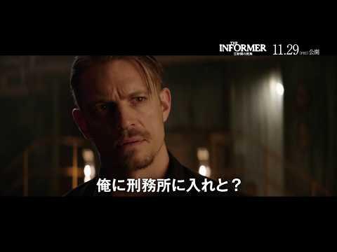 映画『THE INFORMER/三秒の死角』本予告