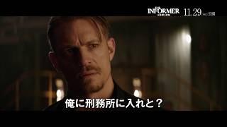 『THE INFORMER/三秒間の死角』本予告