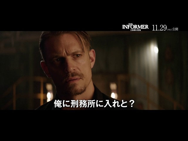 映画『THE INFORMER/三秒間の死角』11/29(金)公開/本予告