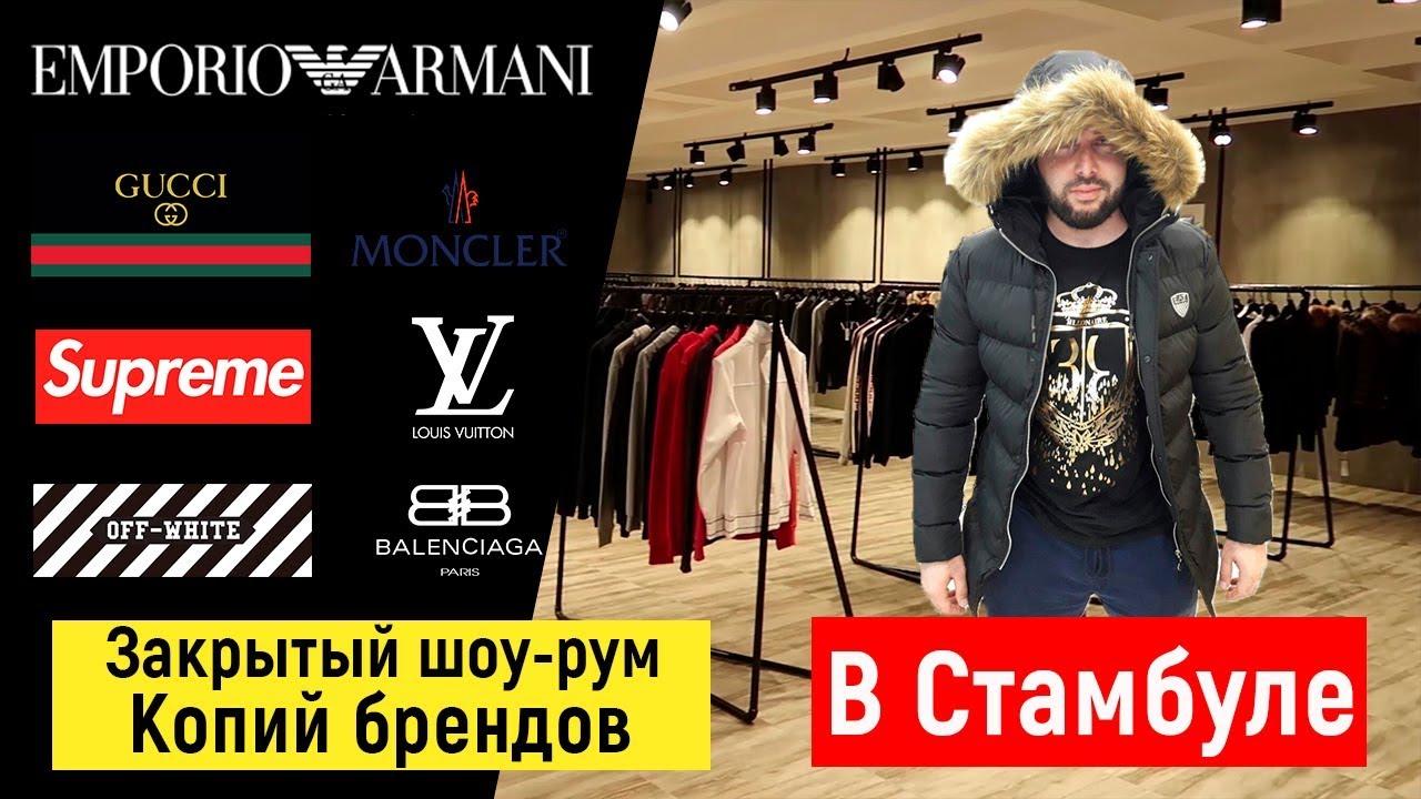 8075f74ec61 Цены на люкс копии брендов в Турции   Обзор вещей в закрытом шоу ...