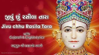 Jivu Chhu Rasila Tara with Gujarati & English Lyrics - Swaminarayan Kirtan |