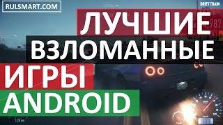 Лучшие взломанные игры на Андроид | ТОП 5 ИГР для Android (Мод) – Rulsmart.com(Лучшие взломанные игры на Андроид | ТОП 5 ИГР для Android (Мод) – Rulsmart.com) Список игр Clash Royale [BЗЛОМ] — Скачать: http://ru..., 2016-12-17T20:16:28.000Z)