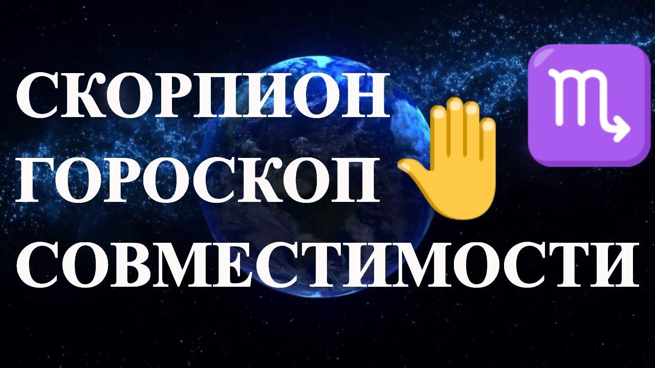 Скорпион. Совместимость знака Скорпион с другими знаками зодиака.