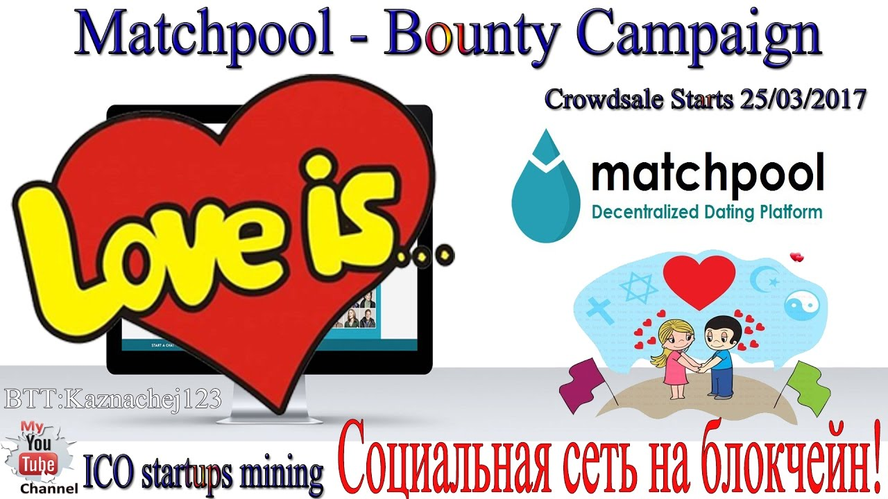Matchpool ICO Bounty Campaign! Социальная сеть на блокчейн! Криптовалюта без вложений!
