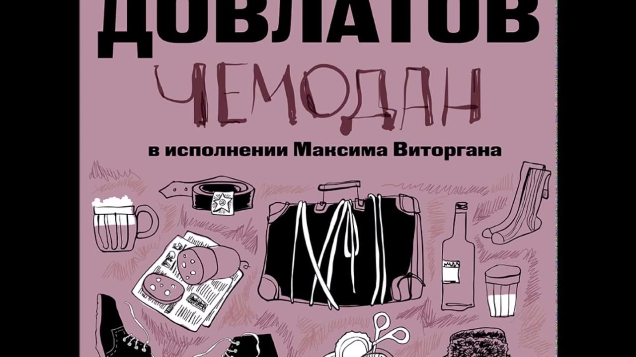 Сергей Довлатов - Чемодан. Креповые финские носки. Исполняет Максим Виторган
