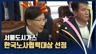 경총, '한국노사협력대상' 중견·중소기업 부문 서울도시…
