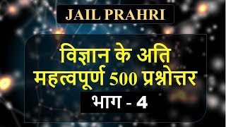 LIVE-JAIL PRAHRI  MOST IMPORTANT SCIENCE TOP 500 QUESTIONS BY MEGHA MAM   PART-4