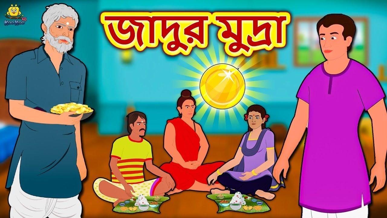 জাদুর মুদ্রা - Rupkothar Golpo | Bangla Cartoon | Bengali Fairy Tales | Koo Koo TV Bengali