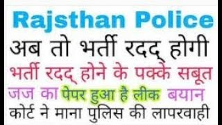 Rajsthan Police भर्ती हुई रदद् पेपर लीक हुआ जज ने भी माना Latest Update