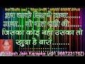 Jiska Koi Nahi Uska To Khuda Hai Yaaro (2 Stanzas) Karaoke With Hindi Lyrics (By Prakash Jain)