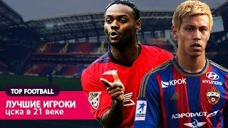 Лучшие игроки ЦСКА в 21 веке
