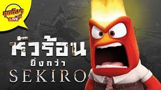 ซุยขิงๆ : หัวร้อนสด Sekiro เด็กๆไปเลย เมื่อเจอเกมนี้!! Sponsored by Invictus
