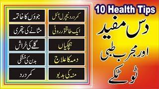 Health Tips in Urdu   10 Tips For health   Totke Hi Totkay   10 Mujarab Nuskhay