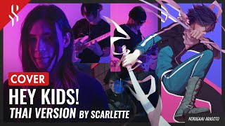 Noragami Aragoto OP2 - Kyouran Hey Kids!! แปลไทย【Band Cover】by【Scarlette】
