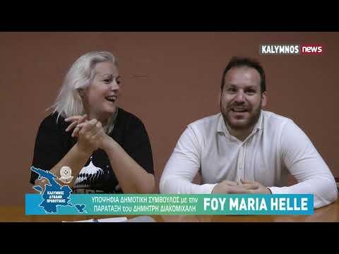 Υποψήφια δημοτική σύμβουλος Foy Maria Helle