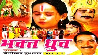 Dhola || Bhakt Dhruv || भक्ति धुव || Nemichand Kushwah || Trimurti Cassettes