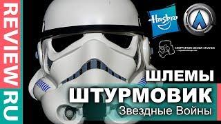 Шлем штурмовика Star Wars за $300 или за $70? \ Обзор и Сравнение \ SDS vs Anovos vs Hasbro