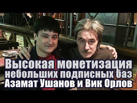 Высокая монетизация небольших подписных баз. Азамат Ушанов и Вик Орлов (27.11.2014) [Вебинары]