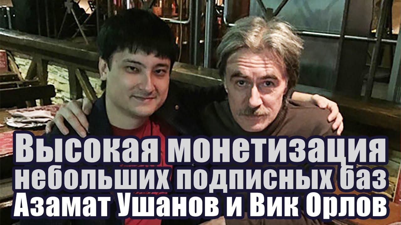 Высокая монетизация небольших подписных баз. Азамат Ушанов и Вик Орлов