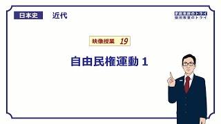 この映像授業では「【日本史】 近代19 自由民権運動1」が約21分で...