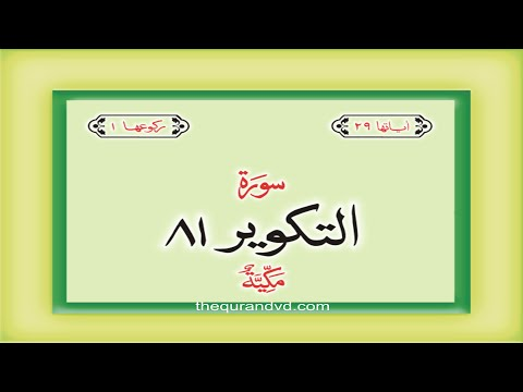 Surah 81 Chapter 81 At Takwir Quran with Urdu Hindi Translation