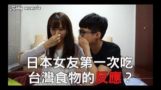Baby momo's 日本女友第一次吃台灣食物的反應?【日本台灣大不同 #1】