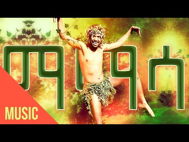 Yonas Maynas - Mamasa (Music Video) | Eritrean Music