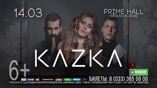 KAZKA впервые в Минске | 14 марта | Prime Hall