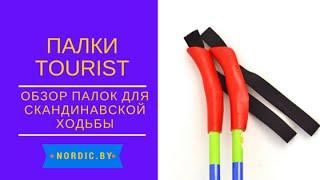 Белорусские палки для скандинавской ходьбы Tourist(, 2015-12-07T04:45:55.000Z)