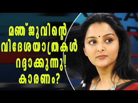 Manju Warrier Cancels Her Programmes In Abroad | Filmibeat Malayalam