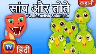 सांप और तोते (Snake and Parrots) - Hindi Kahaniya for Kids | Hindi Moral Stories for Kids | ChuChuTV