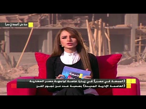 شاهد أول مقدمة للبرنامج مع د.ياسمين سعيد