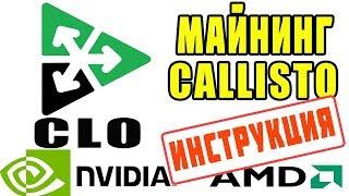 Майнинг Callisto CLO на Nvidia и AMD | Как майнить Callisto CLO POOL и Solo майнинг видео инструкция