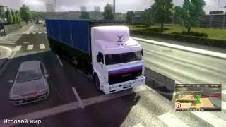 Euro truck simulator 2 КАМАЗ 54115