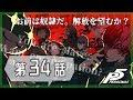 【怪盗の影】ペルソナ5 実況プレイ part34【PERSONA5/P5】
