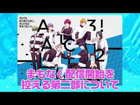 【A3!】1周年記念スペシャル座談会!