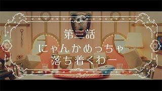 史上初!ネコ語ドラマ「にゃにゃにゃにゃ食堂」第3話 【第3話】 「に...