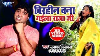Narayan Chiragna का नया सबसे बड़ा हिट #SAD_SONG - Birahin Bana Gaila Raja Ji - Bhojpuri Song