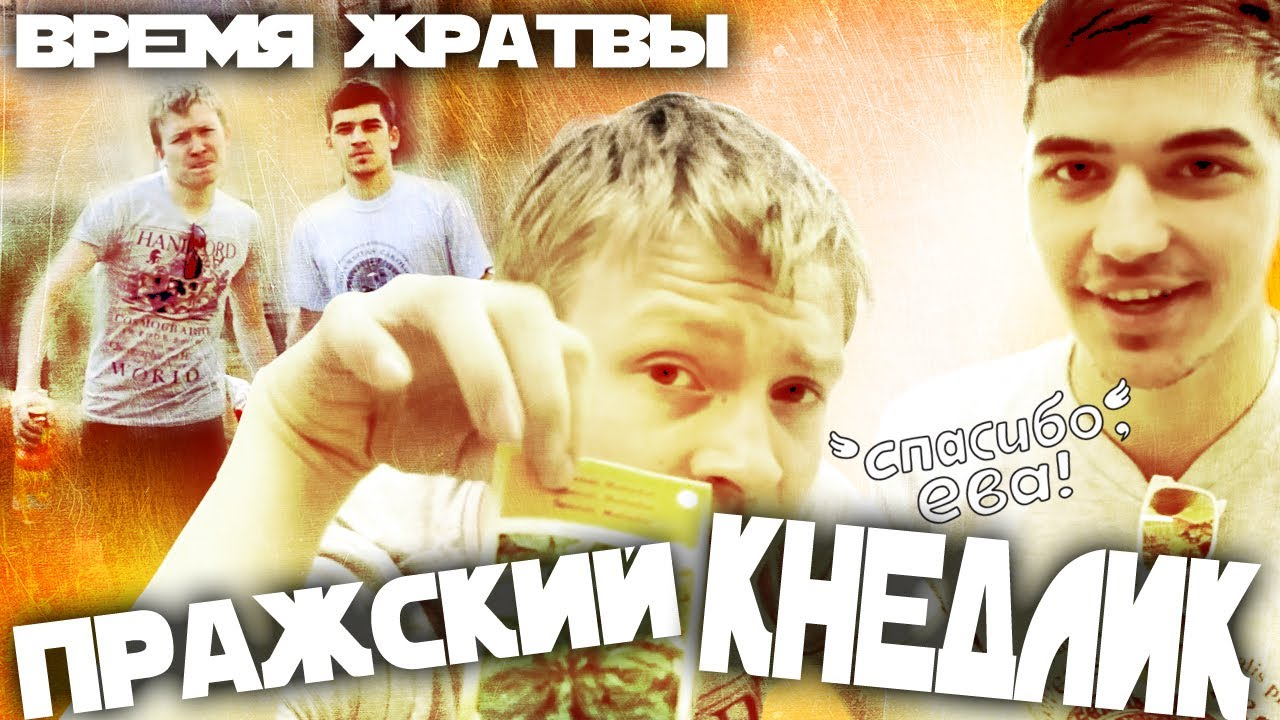 """""""Время жратвы"""": Пражский кнедлик"""