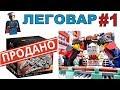 Поделки - ЛЕГОВАР LEGO. Обзор, Новости, Самоделки. ВЫПУСК 1 - 2017
