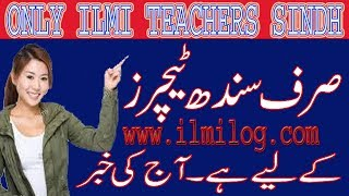 Latest Updates News In Hindi Urdu Ilmi Teachers government of Sindh