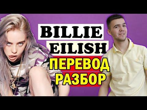 Перевод и Разбор Billie Eilish - Bellyache.  Английский По Песням.