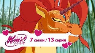 Клуб Винкс - Сезон 7 Серия 13 - Секрет единорога | Мультики про фей для девочек