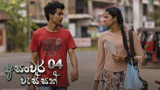 Asanwara Wessak | Episode 04 - (2021-01-02) | ITN Thumbnail
